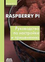 Raspberry Pi. Керівництво по налаштуванню і застосування