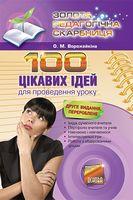 100 цікавих ідей для проведення уроку. Друге видання, перероблене