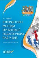 Інтерактивні методи організації педагогічних рад у ДНЗ