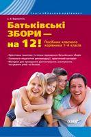 Батьківські збори - на 12! Посібник класного керівника 1-4 класів