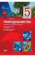 Природознавство. 5 клас (за підручником Т. В. Коршевнюк, В. І.Баштового)