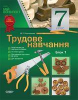 Мій конспект. Трудове навчання (хлопці). 7 клас. Блок 1. Основи матеріалознавства. Технологія виготовлення виробів із деревини. Основи техніки, технологій і проектування. Технологія побутової діяльності