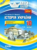 Мій конспект. Історія України. 10 клас