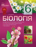 Мій конспект. Біологія. 6 клас (за підручником  І.Ю.Костіков,  С.О.Волгін та ін.)