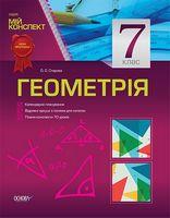 Мій конспект. Геометрія. 7 клас