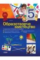 Образотворче мистецтво. 5 клас (за підручником С. М. Железняк, О. В. Ламонової)