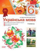 Українська мова. 6 клас. ІІ семестр (за підручником О. Глазової)