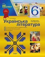 Українська література. 6 клас (за підручником О. М. Авраменка)