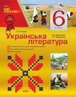 Українська література. 6 клас (за підручником Л. Т. Коваленко)