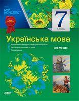 Українська мова. 7 клас. I семестр (до програми)