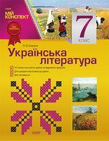 Українська література. 7 клас