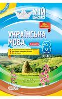 Українська мова. 8 клас. ІІ семестр. Нова програма