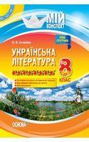 Українська література. 8 клас