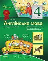 Англійська мова. 4 клас (за підручником А. Несвіт)