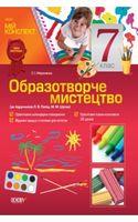 Образотворче мистецтво. 7 клас (за підручником Л. В. Папіш, М. М. Шутка)