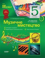 Музичне мистецтво. 5 клас (за підручником Л. Г. Кондратової)