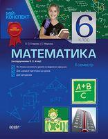 Математика. 6 клас. 2 семестр (за підручником О. С. Істер)