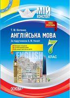 Англійська мова. 7 клас (за підручником А. М. Несвіт)