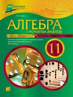 Алгебра і початки аналізу. 11 клас. Рівень стандарту