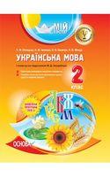 Українська мова. 2 клас. I семестр (за підручником М. Д. Захарійчук)