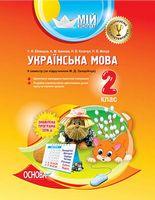 Українська мова. 2 клас. II семестр (за підручником М. Д. Захарійчук)