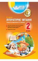 Літературне читання. 2 клас. I семестр (за підручником О. Я. Савченко)