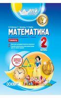 Математика. 2 клас. I семестр (за підручником М. В. Богдановича, Г. П. Лишенка)