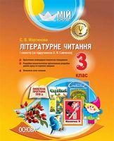 Літературне читання. 3-й клас. І семестр (за підручником О. Я. Савченко)
