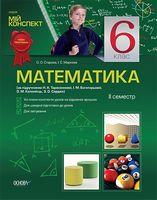Математика. 6 клас 2 семестр  (за підручником Н. А. Тарасенкова, І. М.Богатирьова, О. П. Бочко)