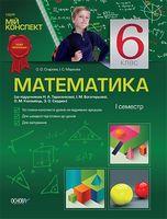 Математика. 6 клас 1 семестр  (за підручником Н. А. Тарасенкова, І. М.Богатирьова, О. П. Бочко)