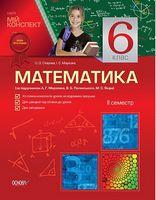 Математика. 6 клас. ІІ семестр (за підручником А. Г. Мерзляка, В. Б. Полонського, М. С. Якіра)