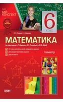 Математика. 6 клас. І семестр (за підручником А. Г. Мерзляка, В. Б. Полонського, М. С. Якіра)