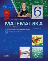 Математика. 6 клас. 1 семестр (за підручником О. С. Істер)