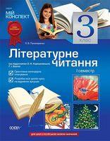 Літературне читання. 3 клас. 1 семестр (за підручником О. Н. Хорошковської, Г. І.Охоти) Для шкіл з російською мовою навчання