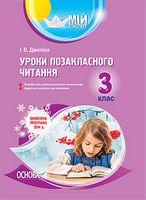 Уроки позакласного читання. 3 клас