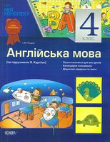 Англійська мова. 4 клас (до підручника О. Карп'юк)