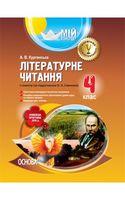 Літературне читання. 4 клас. I семестр (за підручником О. Я. Савченко)