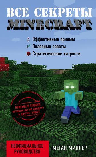 %D0%92%D1%81%D0%B5+%D1%81%D0%B5%D0%BA%D1%80%D0%B5%D1%82%D1%8B+Minecraft - фото 1