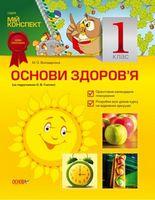 Основи здоров'я. 1 клас (за підручником О. В. Гнатюк)
