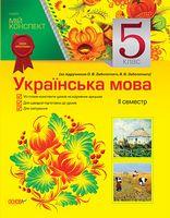 Українська мова. 5 клас. 2 семестр (за підручником Олександри Глазової)