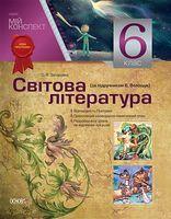 Світова література. 6 клас (за підручником Є. В. Волощук)