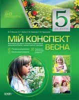 5-й рік життя. Весна (Відповідно до вимог Базового компонента дошкільної освіти, чинних освітніх програм)