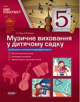 Музичне виховання у дитячому садку .(за Базовим компонентом дошкільної освіти). 5 рік життя
