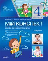 4-й рік життя. IІ півріччя (Відповідно до вимог Базового компонента дошкільної освіти, чинних освітніх програм)