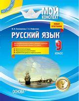 Русский язык. 9 класс. Для школ с украинским языком обучения (начало изучения с 5-го класса)