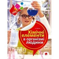 Хімічні елементи в організмі людини