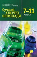 Сучасні хімічні олімпіади.7-11 класи
