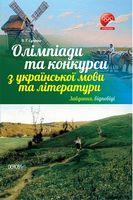 Олімпіади та конкурси з української мови та літератури