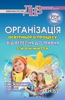 Організація освітнього процесу від вересня до травня. 5-й рік життя. НОВА ПРОГРАМА 2013