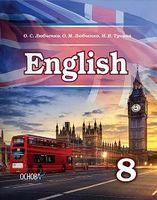 Англійська мова. Підручник для 8 класу загальноосвітніх навчальних закладів